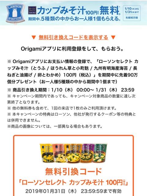 【Origami Pay】DEAN&DELUCAの半額キャンペーンに便乗!