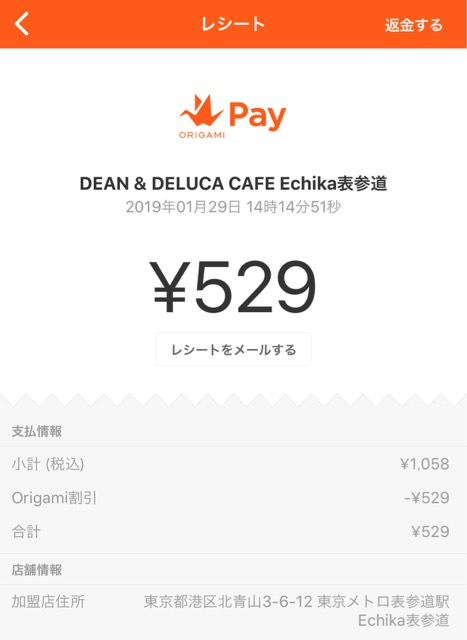 【Origami Pay】DEAN&DELUCAの半額キャンペーンに便乗!