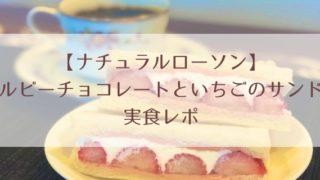 ルビーチョコレートってなに?ナチュラルローソンの新作サンド【実食】