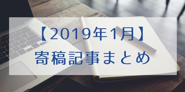 【2019年1月】寄稿記事まとめ