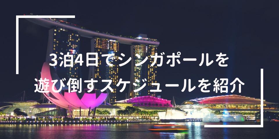 【シンガポール旅行】初めて行くなら3泊4日がおすすめ!