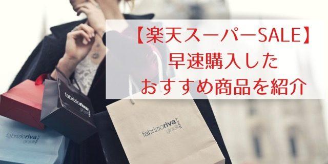 【楽天スーパーセール】実際に購入おすすめの商品