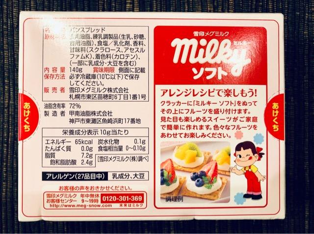 パンに塗るミルキー「ミルキー ソフト パンスプレッド」実食♪