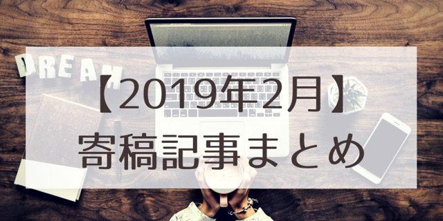 【2019年2月】寄稿記事まとめ