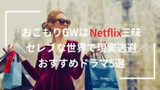 GWはNetflix三昧!? セレブ気分に浸れる海外ドラマ5選