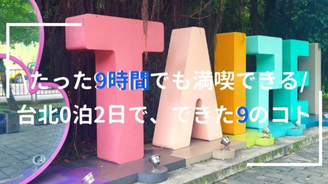 0泊2日! 弾丸台湾でできる9のコト【Peach・弾丸台北】