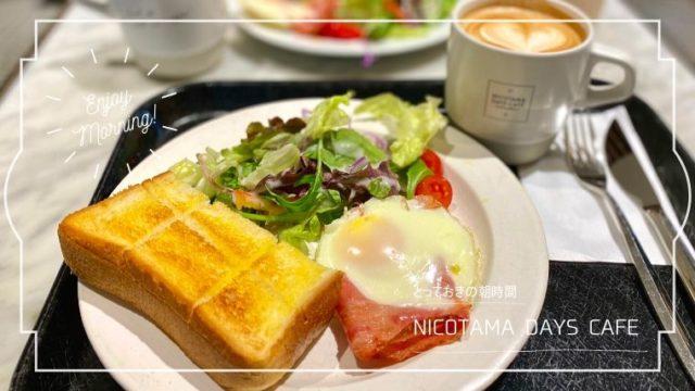 【二子玉川】NICOTAMA DAYS CAFE(ニコタマデイズカフェ)のモーニング