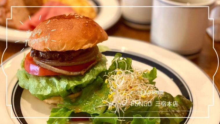 【三軒茶屋】FUNGO(ファンゴー)のハンバーガーモーニング
