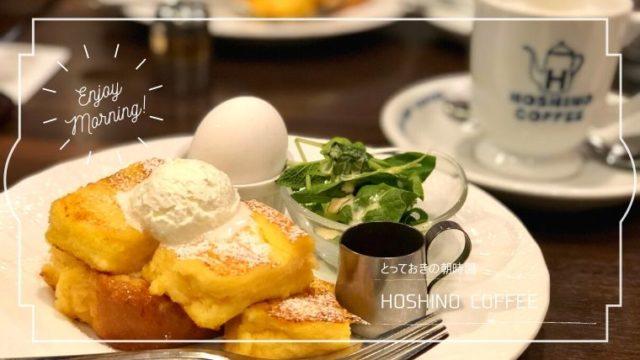 【星乃珈琲店】コスパ最高のフレンチトーストモーニング
