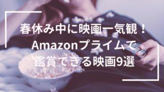 AmazonMovie