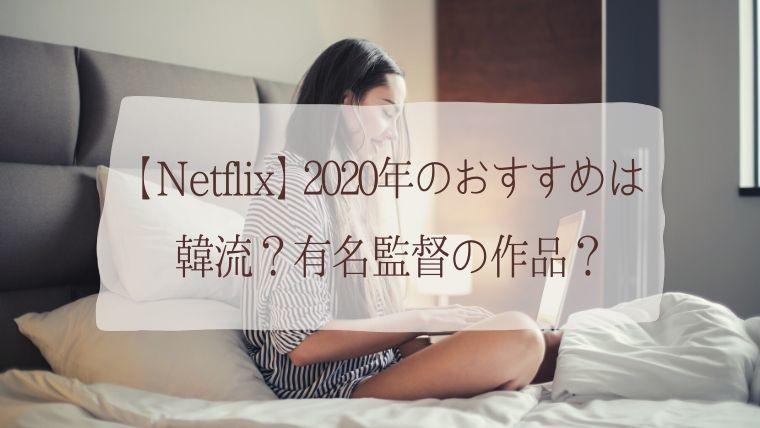 【おうち時間】2020年に絶対観たい! Netflixオリジナル映画・ドラマ