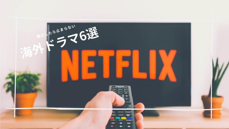 Netflixユーザー必見!観だしたら止まらない海外ドラマ6選
