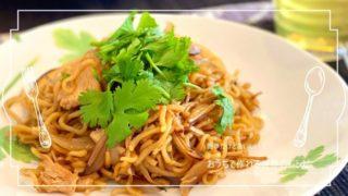 おうちごはんで海外旅行!? 簡単に作れる外国料理レシピを紹介