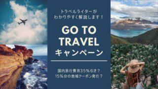 国内旅行の半額分を補助!? Go To トラベルキャンペーンをわかりやすく解説!