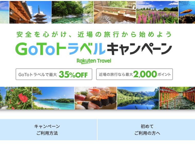 【楽天トラベル × Go To キャンペーン】お得に予約する方法を徹底解説!