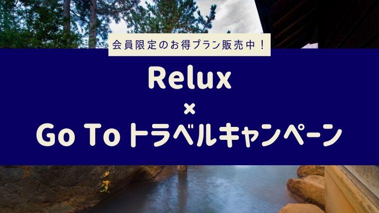 Relux_GoToトラベルキャンペーン