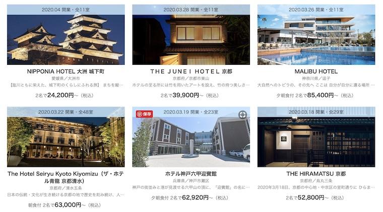 一休ホテル例