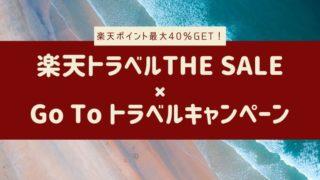 楽天トラベル予約で「Go To トラベル キャンペーン」を最大限利用する方法