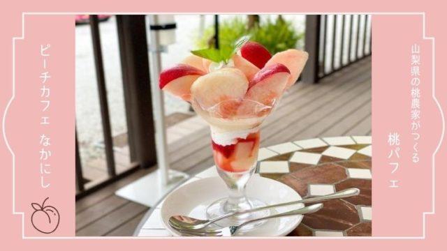 【山梨】桃農家が運営する「ピーチカフェなかにし」の絶品パフェ♡予約方法も紹介