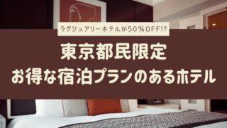 都民限定! Go To キャンペーン除外でもお得なプランのあるホテル 5選