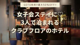 【東京&横浜】女子会にクラブフロアステイはいかが? 3人で宿泊できるホテル5選